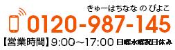 0120-987-145【営業時間】9:00~17:00(水曜祝日休み、季節休みあり)
