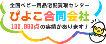 全国ベビー用品宅配買取センター ぴよこ合同会社