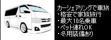 車旅カーシェアリング
