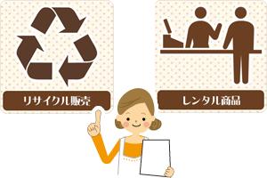 ぴよこ リサイクル販売のケース